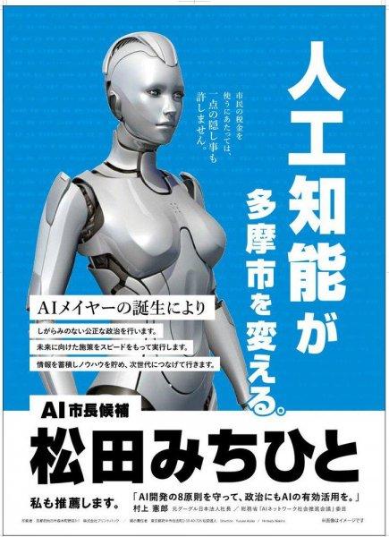 Robot bələdiyyə sədrliyinə namizəd oldu -FOTOLAR