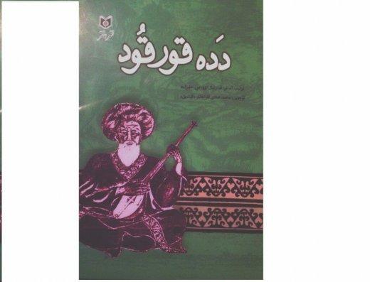 """İranda """"Dədə Qorqud""""un nəşrinə icazə verilmədi"""